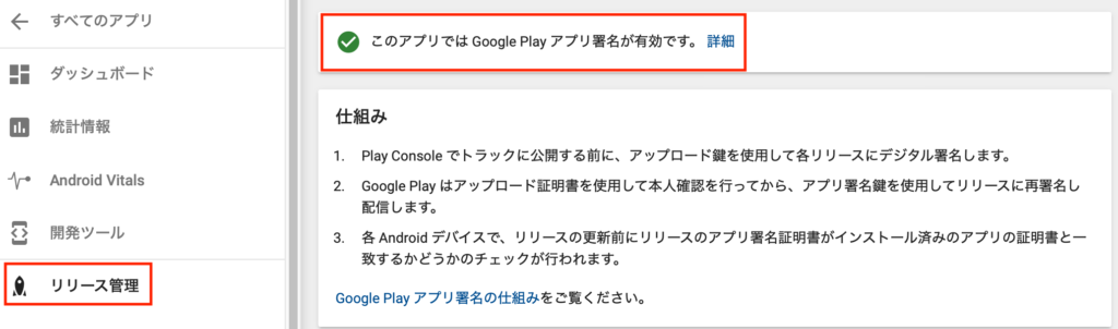 MacでAndroid App Bundle(ファイル作成)│Miraku