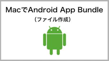 MacでAndroid App Bundle(ファイル作成)