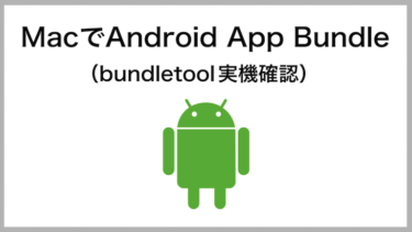 MacでAndroid App Bundle(実機確認)