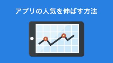 アプリの人気を伸ばす方法