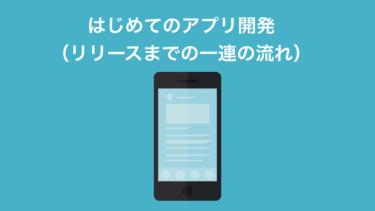 はじめてのアプリ開発(リリースまでの一連の流れ)