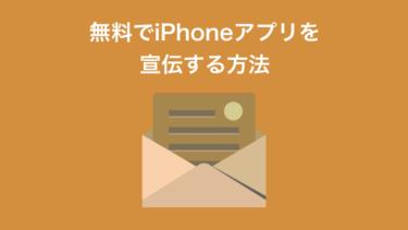 無料でiPhoneアプリを宣伝する方法