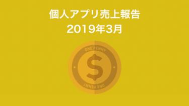 個人アプリ売上報告(2019年3月)