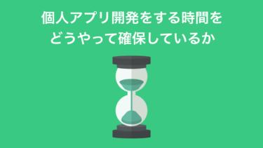 個人アプリ開発をする時間をどうやって確保しているか