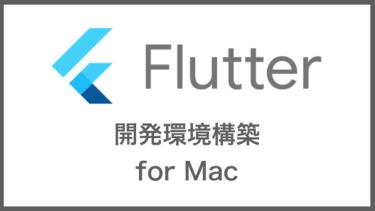 Flutter 開発環境構築 for Mac