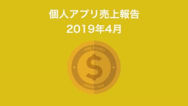 個人アプリ売上報告(2019年4月)