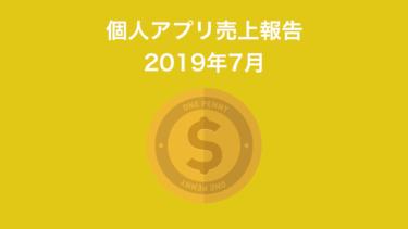 個人アプリ売上報告(2019年7月)