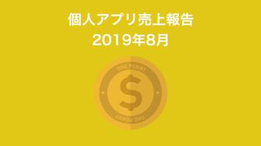 個人アプリ売上報告(2019年8月)
