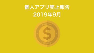 個人アプリ売上報告(2019年9月)